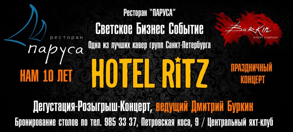 gruppa-kaver-hotel-ritz-10-years