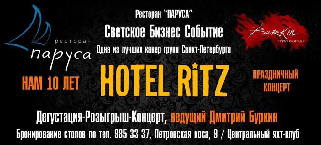 gruppa-kaver-hotel-ritz-10-years