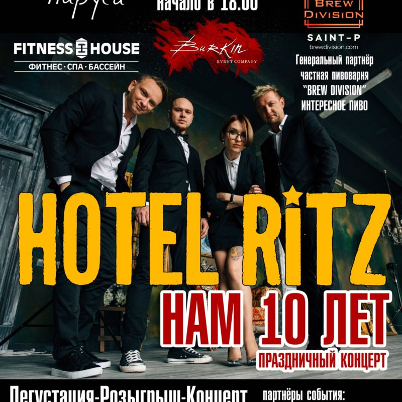 hotel-ritz-kaver-gruppa-10-years