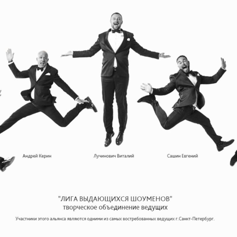 liga-vydajushhihsja-shoumenov